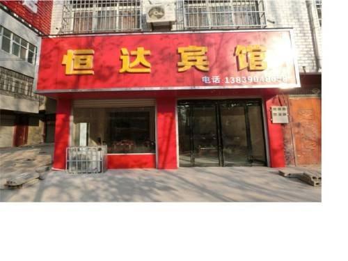Xuchang Yanling Hengda Inn