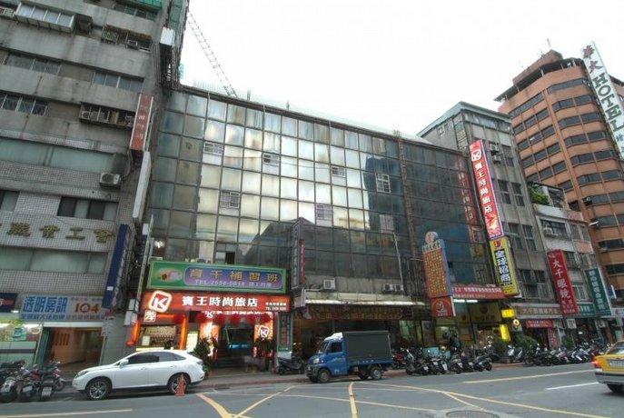 賓王時尚旅店