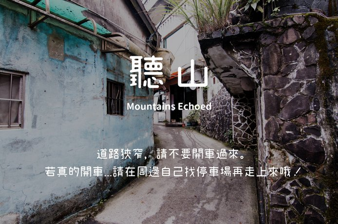 Jiufen Mountains Echoed B&B