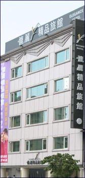 馥麗精品旅館
