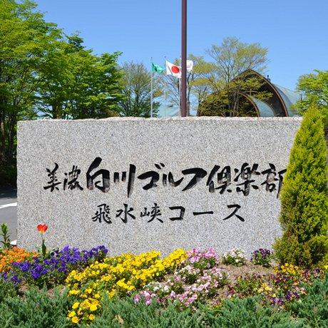 Minoshirakawa Golf Club