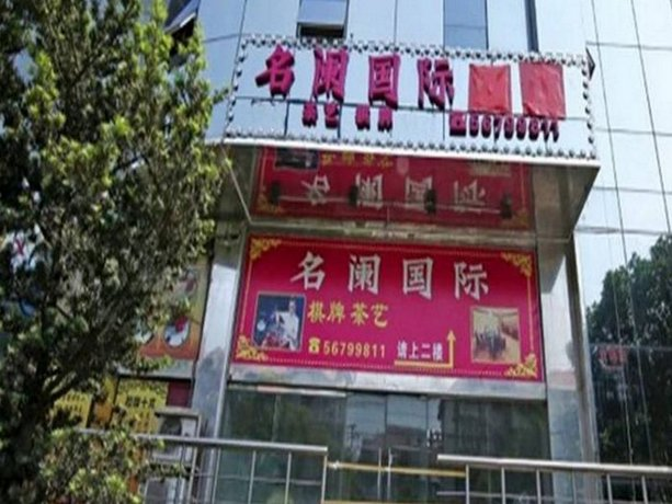 Minlan International Hotel