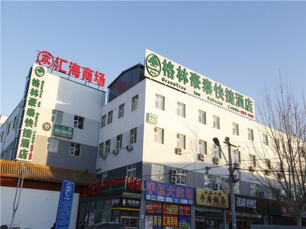 GreenTree Inn Beijing Chaoyang District Maquanying Subway Station Express Hotel