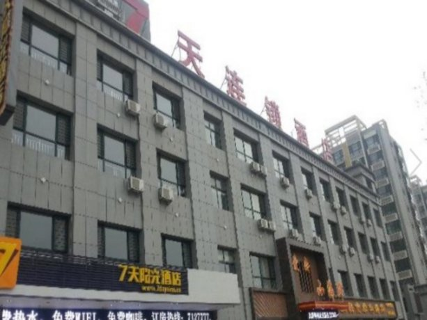 7 Days Inn Liaocheng Yanggu Bus Station Branch