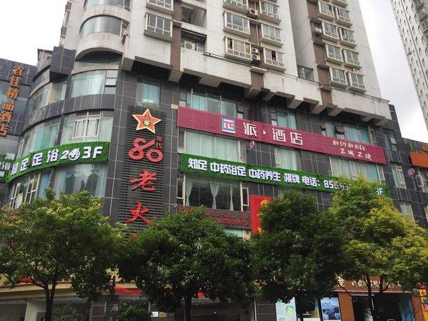 Pai Hotel Guiyang Ziling Temple Feishan Avenue