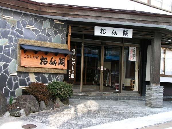 Kokeshi no Yado Shosenkaku