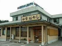 Narita Higashiya Hotel