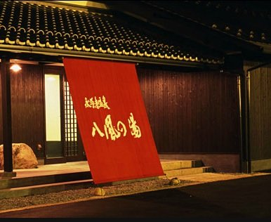 Eigenji Onsen Happu no Yu Yado Happu Bekkan