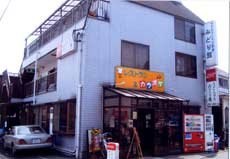Business Minshuku Midorikan