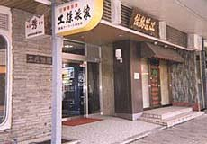 Sakata Ekimae Kudo Ryokan