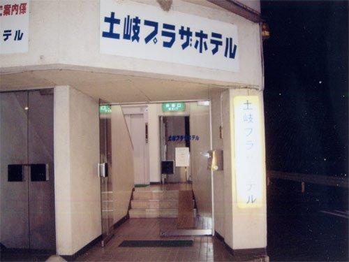 Toki Plaza Hotel