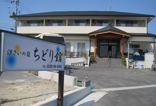 Shiosai no Yado Chidorikan