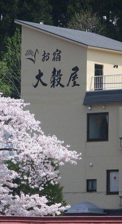 RYOKAN Hijiori Onsen Oyado Daikokuya