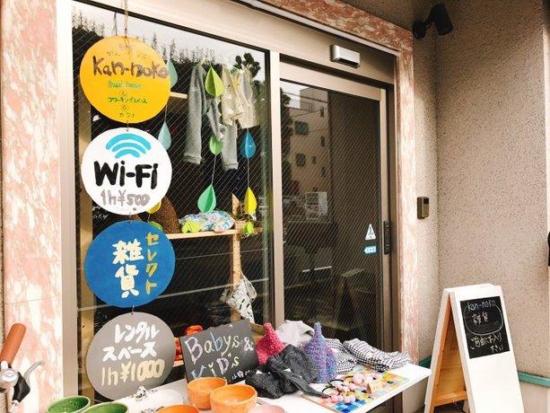 Guest House Kannoko Kitaoji