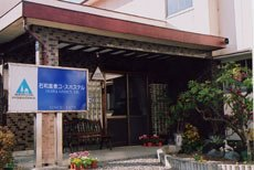 Isawa Onsen Youth Hostel