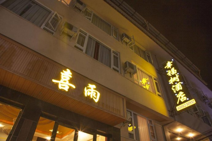 Happy Hotel Leshan