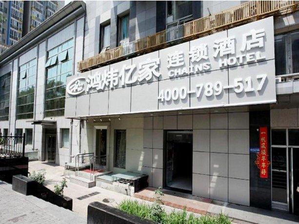 Hong Wei Yi Jia Beijing Niujie