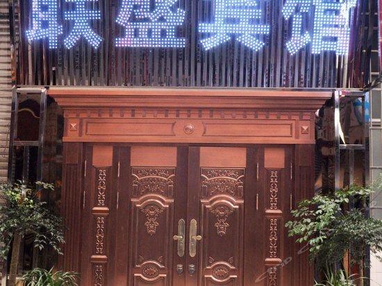 Liansheng Garden Hotel