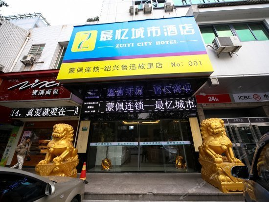 Yijia Business Hotel Shaoxing Luxun' Home