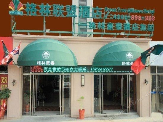GreenTree Alliance AnHui HuaiBei Railway Station Golden Yuntian Hotel