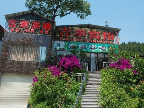 Langzhong Ji Xing Inn