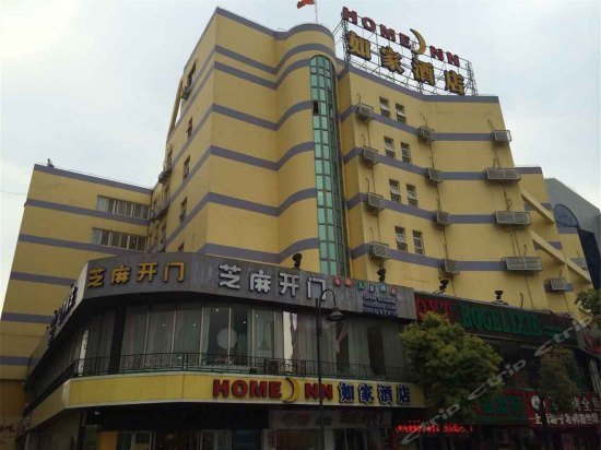 Home Inn Nantong South Street Huanxi Culture Square