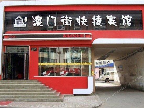 Aomen Street Express Hotel