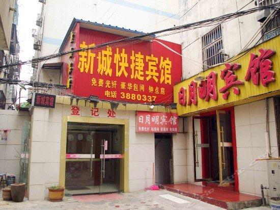 Xin Cheng Express Inn