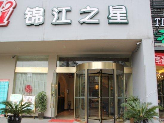 Jinjiang Inn Guilin Qianlingshan Park