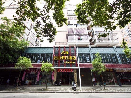 Yunshan Holiday Hostel