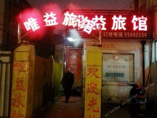 Weiyi Hotel