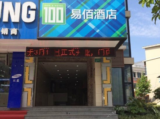 Yibai Chain Hostel Shanghai Taoyuan Road