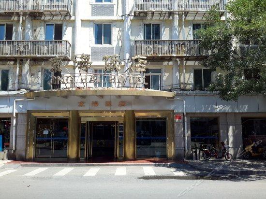Jinghai Hotel - Taipusi Street