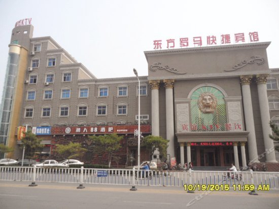 Dongfang Luoma Express Hotel