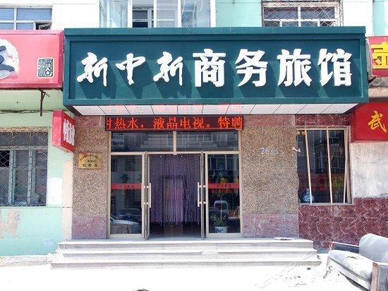 Xinzhongxin Business Hotel