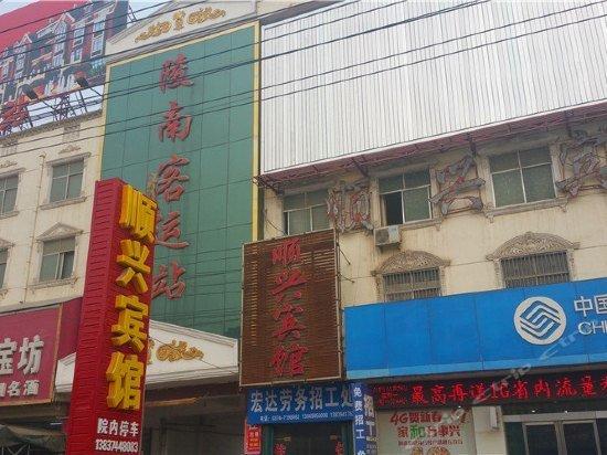 Shunxing Inn