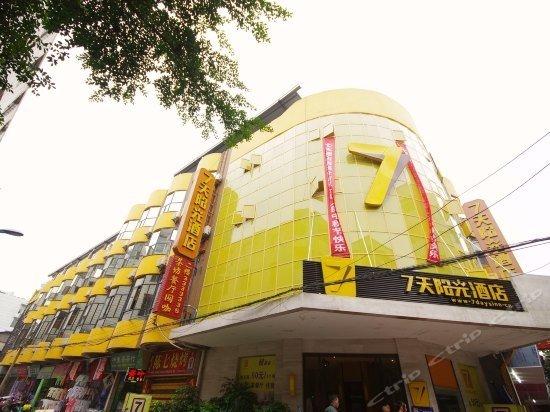7 Days Sunshine Hotel Yibin Nanxi Wenhua Road Xinglong Street