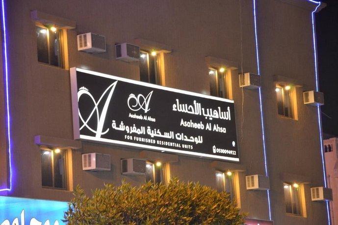Asaheeb Al Ahsa