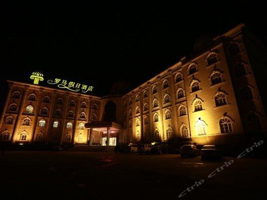 Shengshi Luoma Holiday Hotel