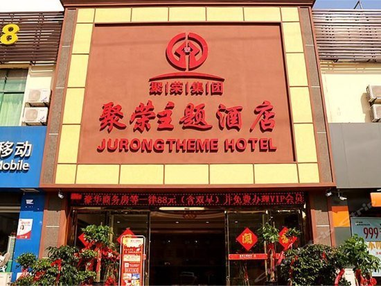 Jurong Theme Hotel