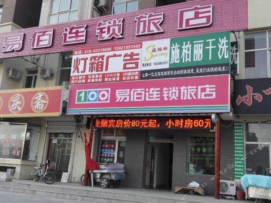 Yibai Chain Inn Beijing Lugou Bridge Xiaoyueyuan
