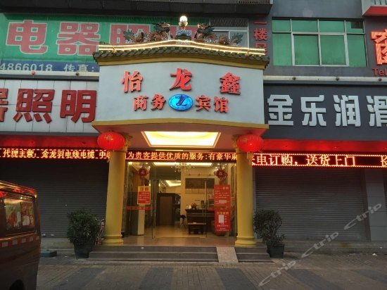 Yilongxin Business Hotel