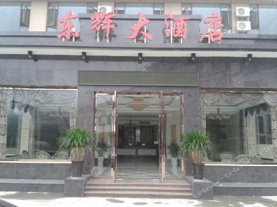 Emeishan Donghui Grand Hotel