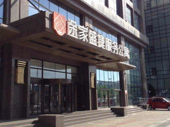 Tujia Somerset Xinhui Shenyang