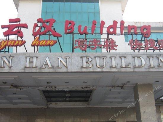 Yunhan Plaza