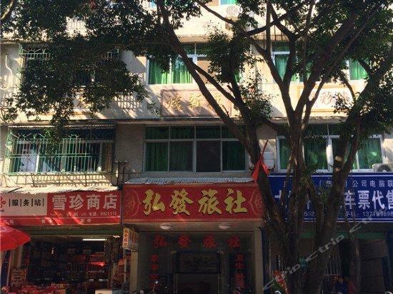 Dabu Hongfa Guesthouse