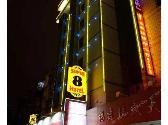 Super 8 Hotel Gulou Fuzhou Fujian