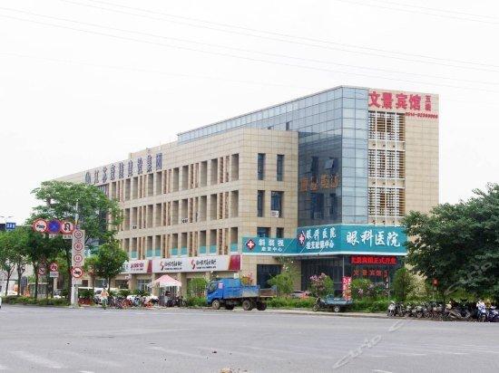 Wenjing Hotel