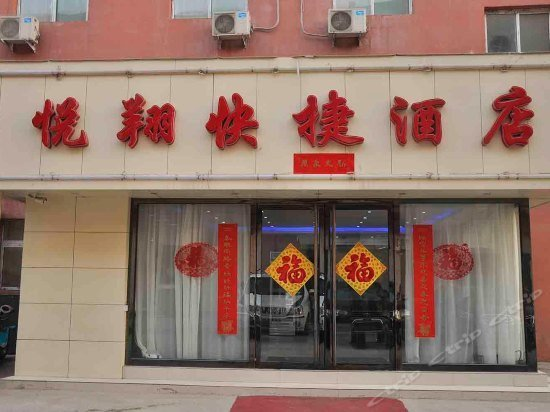 Yuexiang Business Hotel