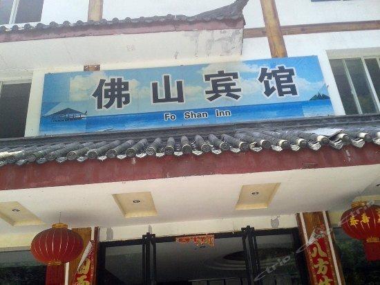 Foshan Hotel Leshan